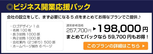 福岡のビジネス開業パック。詳細ページはこちら!