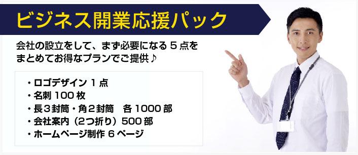 福岡のビジネス開業パック