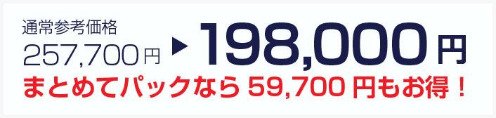 ビジネス開業パック198,000円