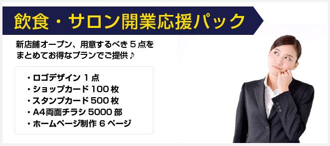 福岡の飲食店・エステ・美容室開業応援パック