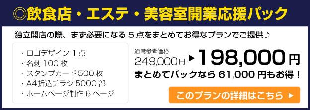 福岡の飲食・エステ・美容室開業パック。詳細ページはこちら!